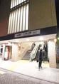 京王井の頭線、久我山駅北口を出て左手すぐ!