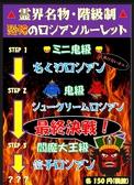 吉祥寺 遊麗 ゆうれいのおすすめ料理3