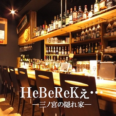 Dining bar HEBEREKぇ…