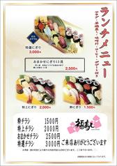 福寿し 勝田台店の特集写真