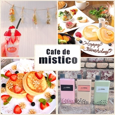 cafe de mistico カフェ ド ミスティコの写真