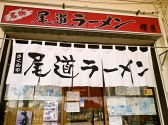 櫻屋 尾道市のグルメ