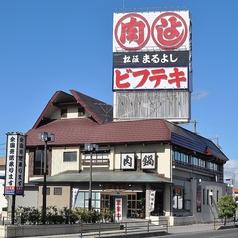 松阪まるよし 鎌田本店の雰囲気1