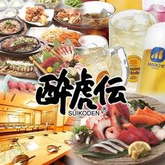 酔虎伝 石津川店の写真