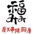 福みみ 柏店のロゴ