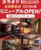ビッグエコー BIG ECHO 赤坂駅前店