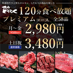 焼肉どうらく 心斎橋店特集写真1
