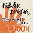 とめ手羽の味をご家庭でも・・・お持ち帰り限定のセットを10本セットで1600円(税抜)で販売しております♪※ディナータイム限定