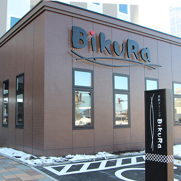 海鮮ダイニング BiKuRa ルートインGrand 北見駅前店の雰囲気1