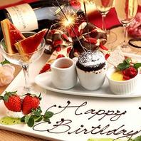 <お誕生日特典>お祝いケーキプレゼント!