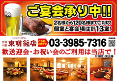 台湾中華 東明飯店