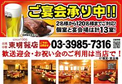 台湾中華 東明飯店の写真