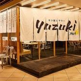 もつ鍋とサワー yuzuki 柚月の雰囲気3