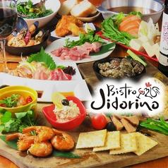 Bistro Jidorino ビストロジドリーノ 今泉店の写真