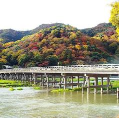 かづら野 清修庵 嵐山店の写真