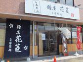麺屋 花菱 水戸 茨城のグルメ