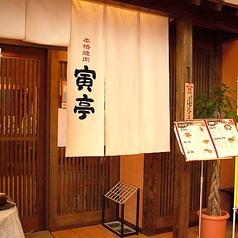 本格焼肉 寅亭 寺井本店の特集写真