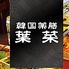 韓国薬膳料理 葉菜のロゴ