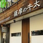 薩摩の牛太 南茨木店の雰囲気3