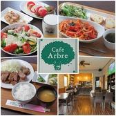 Cafe Arbreの詳細
