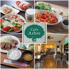 Cafe Arbreのサムネイル画像