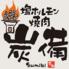 本格塩ホルモン焼肉 炭備のロゴ