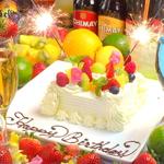 お誕生日会に大切なケーキ★お誕生日コース2名様~どうぞ♪