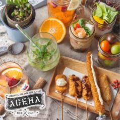 串カツ&ワイン AGEHA アゲハの写真