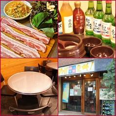 韓流食堂 OPPA! オッパ!の写真