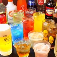 種類が豊富な飲み放題1500円(税別)生ビールもOK!