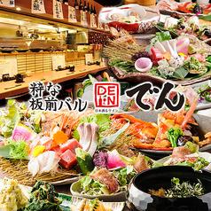 和食居酒屋 粋な板前バル でん 豊田市駅店のコース写真