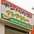 インドレストラン ナンハウス 君津店のロゴ