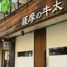 薩摩の牛太 南茨木店のおすすめポイント3