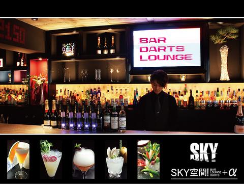 """Darts&Bar SKY スカイ"""