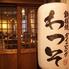 鉄板焼ダイニング わっそ 京都駅前のロゴ