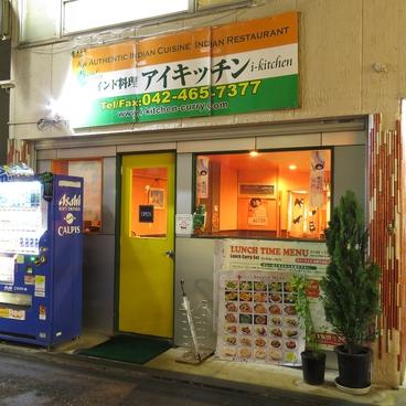 アイキッチン 西武柳沢店の雰囲気1