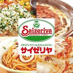 サイゼリヤ 京王八王子駅ビル店の写真