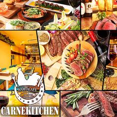 肉バル肉カフェ カルネキッチンの写真