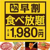 牛角 泉北秋田店のおすすめ料理3
