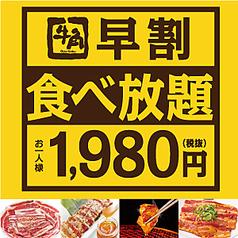 牛角 会津若松店の写真