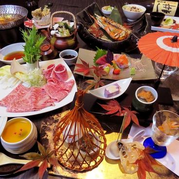 創作和食 すぎ田のおすすめ料理1