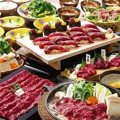 大衆馬肉酒場 三村 郡山店のおすすめ料理1