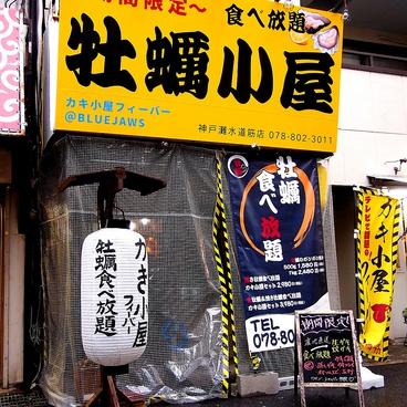 カキ小屋フィーバー @BLUE JAWS 神戸灘水道筋店の雰囲気1