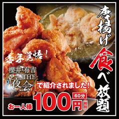 炙りや鶏兵衛 横浜相鉄駅前店のおすすめ料理1