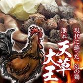 永山本店 炎の陣 上野新館のおすすめ料理3