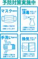 【コロナウイルス感染予防対策】当店ではアルコール消毒・従業員体温管理・マスク着用・店内の換気を行っております。少しでもご安心してご利用頂ければと思います。