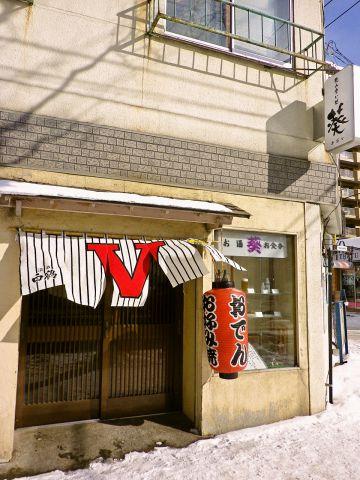 タイガースファンの店主が美味しい料理や酒を提供。ファンを中心に多くの客で賑わう。