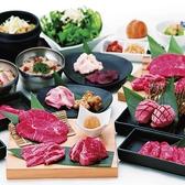 牛角 新宿西口店のおすすめ料理2