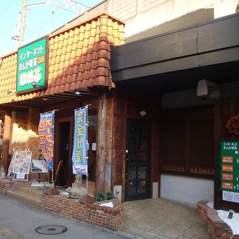 インターネット まんが喫茶 '@NET.TAI 豊田駅前店