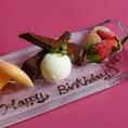 誕生日や記念日にも☆クーポン利用でメッセージ付きデザートプレートをプレゼント!